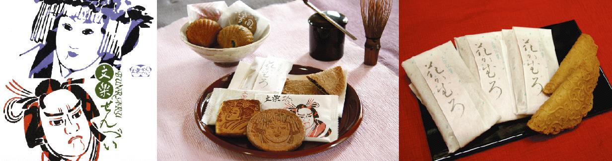 大阪名物「文楽せんべい」の菓匠文楽の和洋菓子、大阪みやげにぜひどうぞ
